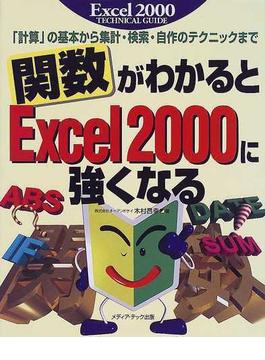 関数がわかるとExcel 2000に強くなる 「計算」の基本から集計・検索・自作のテクニックまで