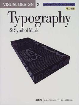 Visual design 改訂新版 2 タイポグラフィ・シンボルマーク
