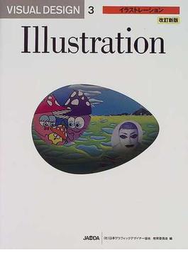 Visual design 改訂新版 3 イラストレーション