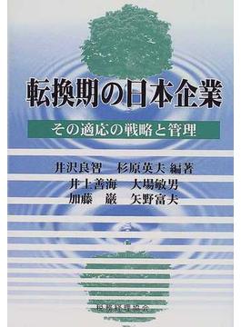 転換期の日本企業 その適応の戦略と管理