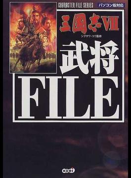 三国志Ⅶ武将FILE