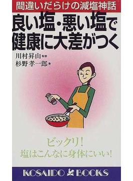 良い塩・悪い塩で健康に大差がつく 間違いだらけの減塩神話