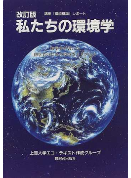 私たちの環境学 講座『環境概論』レポート 初学者が書いた初学者のための環境ガイドブック 改訂版