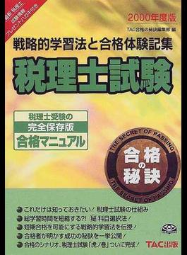 税理士試験 戦略的学習法と合格体験記集 2000