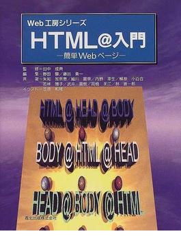 HTML@入門 簡単Webページ