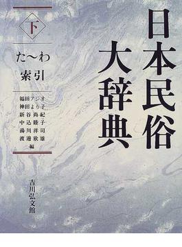日本民俗大辞典 下 た〜わ・索引