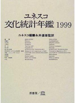ユネスコ文化統計年鑑 1999