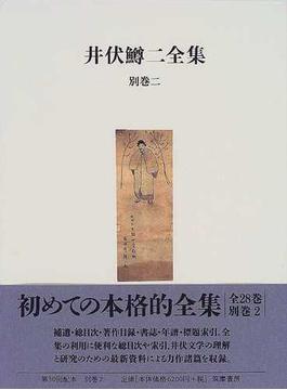 井伏鱒二全集 別巻2