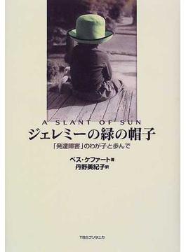 ジェレミーの緑の帽子 「発達障害」のわが子と歩んで