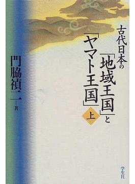 古代日本の「地域王国」と「ヤマト王国」 上
