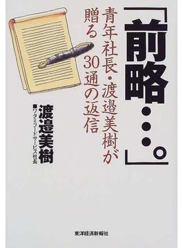 前略…。 青年社長・渡邉美樹が贈る30通の返信