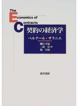 契約の経済学