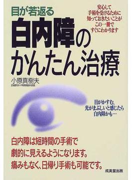 目が若返る白内障のかんたん治療
