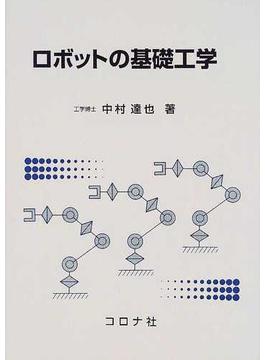 ロボットの基礎工学