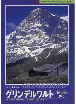 グリンデルワルト周辺を歩く ベルナー・オーバーラント山群の特選コース23