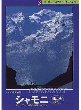 シャモニ周辺を歩く モン・ブラン山群の特選コース23