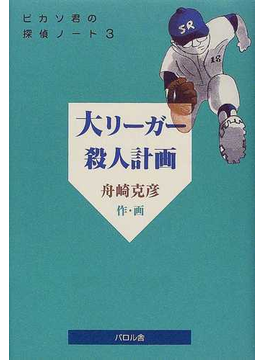 大リーガー殺人計画 ピカソ君の探偵ノート No.3