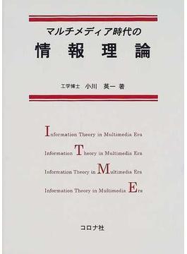 マルチメディア時代の情報理論
