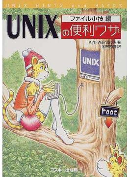 UNIXの便利ワザ ファイル小技編