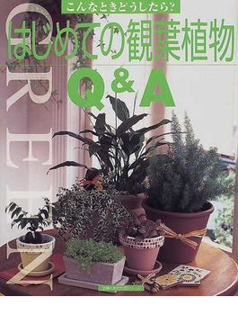 はじめての観葉植物Q&A(主婦の友生活シリーズ)