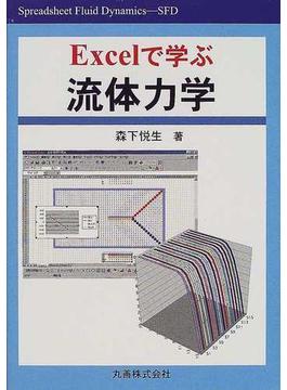 Excelで学ぶ流体力学 Spreadsheet fluid dynamics−−SFD