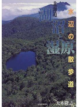 北海道湖沼と湿原 水辺の散歩道