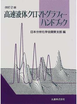 高速液体クロマトグラフィーハンドブック 改訂2版