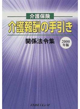 介護保険介護報酬の手引き関係法令集 2000年版
