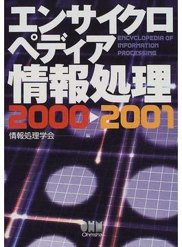 エンサイクロペディア情報処理 2000/2001