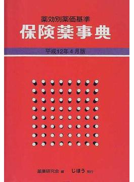 保険薬事典 薬効別薬価基準 平成12年4月版