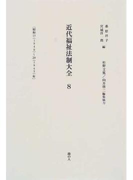 近代福祉法制大全 復刻 8 昭和15(1940)〜20(1945)年