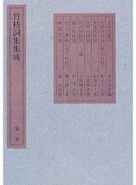 竹枝詞集集成 影印 第1巻