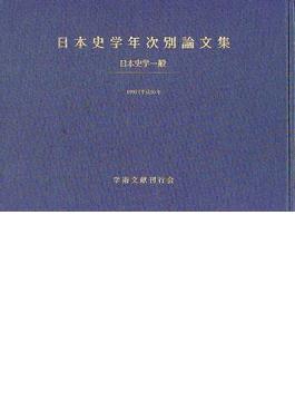 日本史学年次別論文集 日本史学一般1997年