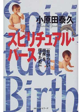 スピリチュアル・バース 「自分らしい出産」を探すために