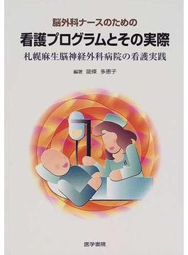 脳外科ナースのための看護プログラムとその実際 札幌麻生脳神経外科病院の看護実践