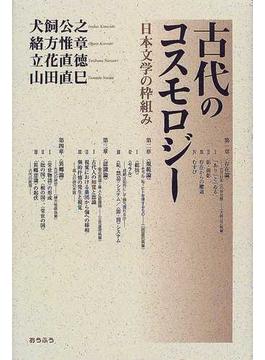 古代のコスモロジー 日本文学の枠組み