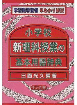 小学校新理科授業の基本用語辞典