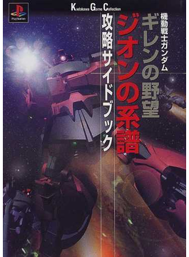機動戦士ガンダムギレンの野望ジオンの系譜攻略サイドブック