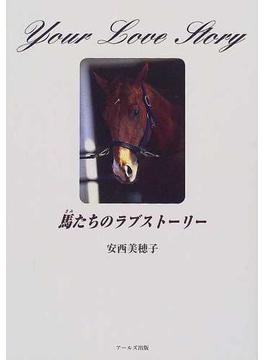 馬たちのラブストーリー
