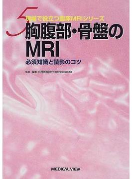 胸腹部・骨盤のMRI 必須知識と読影のコツ