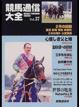 競馬通信大全 Vol.37