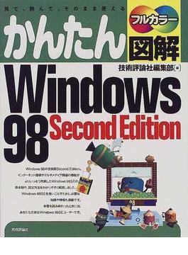 かんたん図解Windows 98 Second Edition 見て、読んで、そのまま使える