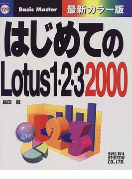 はじめてのLotus 1・2・3 2000