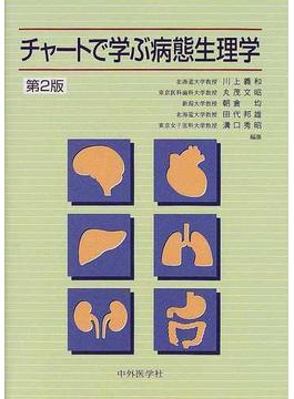 チャートで学ぶ病態生理学 第2版