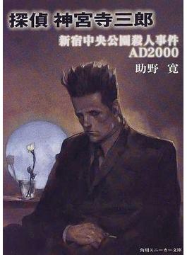 探偵神宮寺三郎 新宿中央公園殺人事件AD2000(角川文庫)