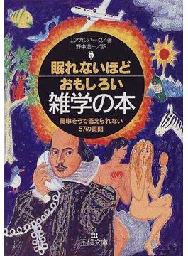 眠れないほどおもしろい雑学の本(王様文庫)