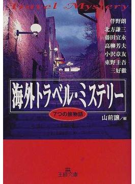 海外トラベル・ミステリー(王様文庫)