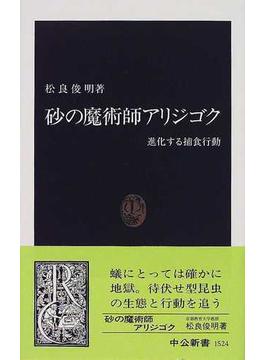 砂の魔術師アリジゴク 進化する捕食行動(中公新書)