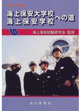 海上保安大学校・海上保安学校への道 平成12年版