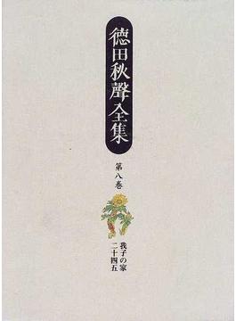 徳田秋聲全集 第8巻